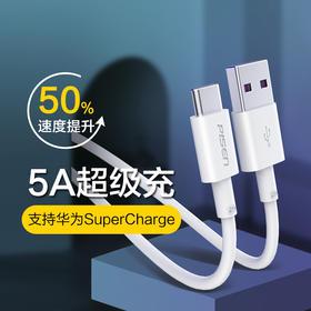 Type-C 5A超级充数据充电线 支持华为Super Charge机型快充1.2m