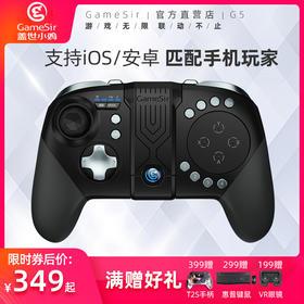 GameSir小鸡游戏手柄G5 支持安卓ios 匹配手机玩家