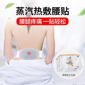 【腰腿疼痛|一贴轻松】蒸气热敷腰贴5小时恒温热敷 哪里疼痛贴哪里 舒缓部位寒凉酸痛通血化瘀