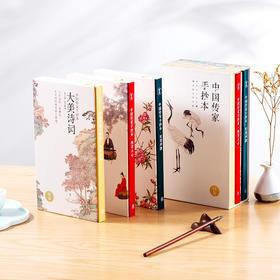 【6.1-6.20买即送书签】《中国传家手抄本》,沐手敬书、诗书传家,收录六大国学经典和传世名画
