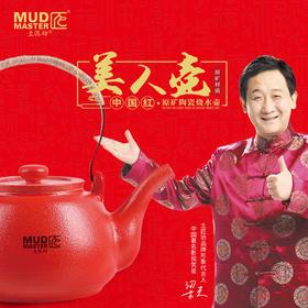 土匠坊中国红美人壶原矿陶瓷烧水壶850ML  TJF-19-006    (巴奇索)