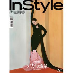 InStyle 优家画报575-576期合刊    蒋雯丽