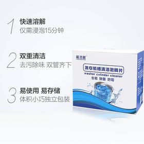 【预售至2月24日发货】【买2送 1,买3送2】洗衣机槽清洁泡腾片  瓦解污垢 养护光洁 12粒/盒