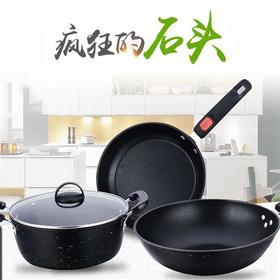 艾姆德金色年华麦饭石锅三件套D 炒锅汤锅煎锅  (巴奇索)