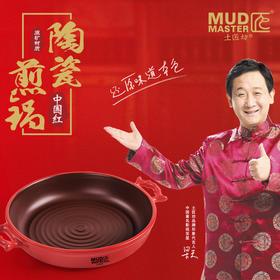 土匠坊中国红陶瓷煎30cm*6cm   JX-T-0119  (巴奇索)