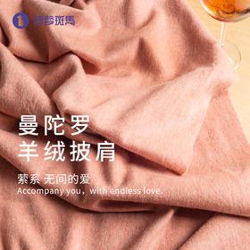 菠萝斑马-羊绒围巾  精选二郎山珍品白绒,色泽洁白,绒长纤细,上等绒