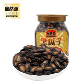 【特价】自然派黑瓜子400g 原价33.8元
