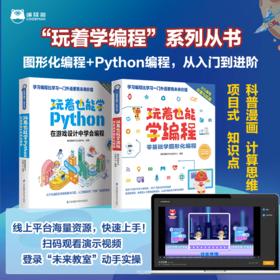 """编程猫""""玩着学编程""""系列丛书:《玩着也能学Python》+《玩着也能学编程》【凤凰】"""