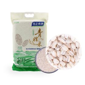 【包邮】五谷杂粮青稞米 西藏特产 高纤维低脂低糖的主粮 (两种规格)