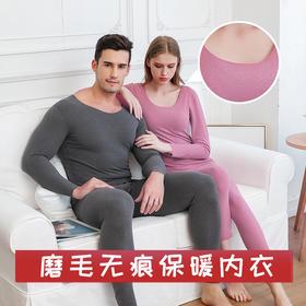预售【保暖界的爱马仕】 亲肤舒适 发热纤维 吸湿透气 不易起球 活性印染 环保健康 男女两款 保暖内衣套装