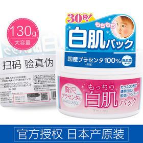【日本进口胎盘素】白拉贝 柔肤水洗面膜