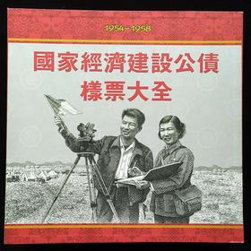 公债券票样大全(1954年-1958年)