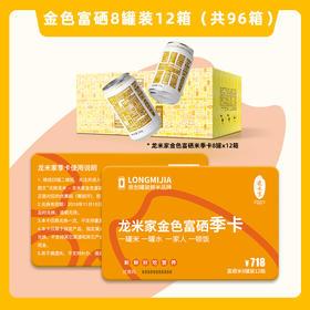 买1张¥718龙米富硒米丨季卡  约60斤米(可兑换12箱龙米家富硒米)
