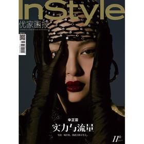 InStyle 优家画报575-576期合刊     辛芷蕾