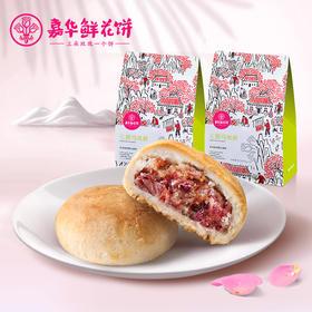 包邮嘉华鲜花饼 云腿玫瑰酥6枚*2袋云南特产零食传统糕点心玫瑰饼