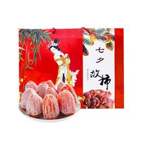 郧西特产 | 七夕故柿 4.5斤礼盒装 软糯甜丨建议冷冻保存