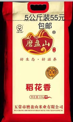 黑龙江省五常稻花香5公斤55元包邮