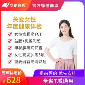 关爱女性·年度健康体检【全省8店通用】