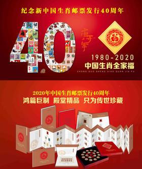 1980-2020中国40年生肖邮票全家福