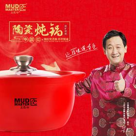 土匠坊中国红陶瓷炖锅4500ML   TJF-19-011   (巴奇索)
