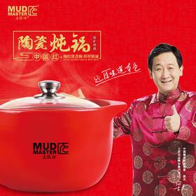 土匠坊中国红陶瓷炖锅3000ML  TJF-19-010    (巴奇索)