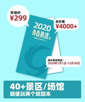 【青春旅途3】升级版,不止一折!一价含:手账本+权益卡+500元房券!