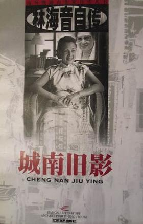 城南旧影:林海音自传
