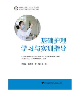 基础护理学习与实训指导