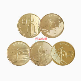 和字书法纪念币 和字币