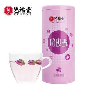 【2件9折】艺福堂 胎玫瑰 优质原料 甄选玫瑰 80g/罐