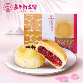 嘉华鲜花饼日照暖心零食大礼包云南特产零食小吃早餐美食糕点心