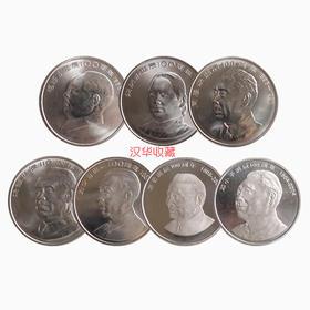 七大伟人纪念币
