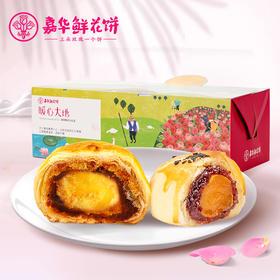 嘉华鲜花饼 暖心大地蛋黄酥综合礼盒  480g