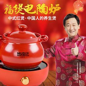 土匠坊福煲电陶炉组合装高档礼盒套装JX-T-0078  (巴奇索)