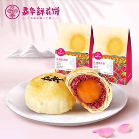嘉华鲜花饼玫瑰蛋黄酥礼袋*2 云南特产零食品传统糕点心