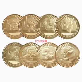 奥运纪念币 第二十九届奥林匹克运动会