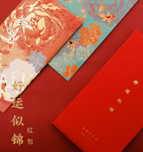 手心里 2019似锦(4枚装新年祝福限定款红包)