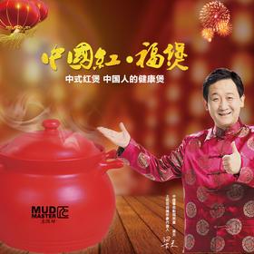 土匠坊陶瓷厨具中国红·福煲大汤煲4500ML  JX-T-0028  (巴奇索)