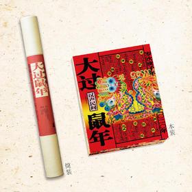 《大过鼠年》汉声年画 传统年味