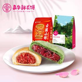 嘉华鲜花饼 经典云腿小饼+抹茶玫瑰饼礼袋云南特产零食传统糕点心