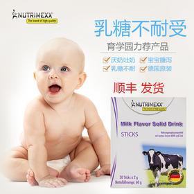 德国NUTRIMEXX优萃美含乳固体饮料乳糖酶宝宝成人