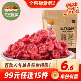 【专区99元任选15件】三只松鼠_蔓越莓干100g休闲零食蜜饯水果干【单拍不发货】