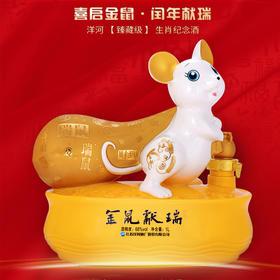 2020年 洋河 金鼠献瑞 鼠年生肖纪念酒