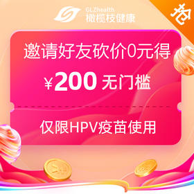 9价HPV疫苗200元优惠券【境内外可用】【限量100份】