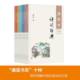 康震讲诗词系列(共10册)