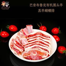 【精选】新疆库尔勒天山安达 巴音布鲁克有机黑头羊羊排 羔羊蝴蝶排|肉质鲜嫩 ,不膻不肥不腻,低脂肪高蛋白,营养丰富|500g/盒【生鲜熟食】