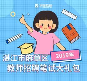 2019年湛江市麻章教师招聘笔试大礼包