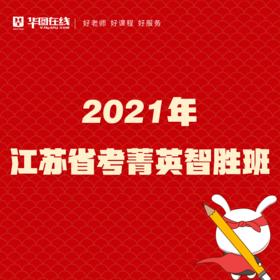 2021年江苏省考菁英智胜班