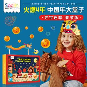 中国年大盒子SAALIN莎林寻宝迷踪春节版启蒙篇天才篇新年纸艺谜题