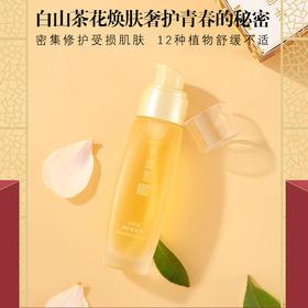 华宫雪山茶花护肤 密集修护12种植物萃取 修护系列肌底液+润肤油+洗颜粉